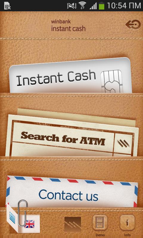 winbank ΛσΛ- screenshot