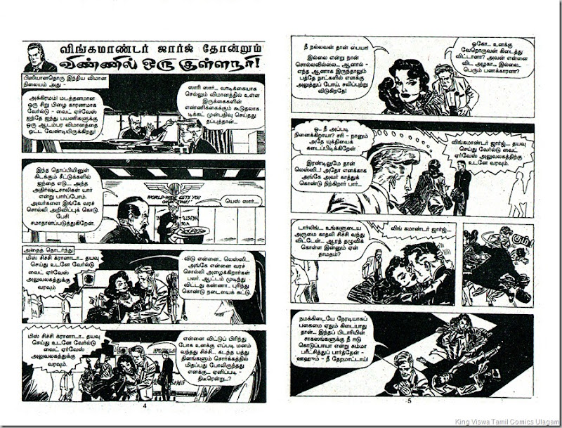 Muthu Comics Issue No 313 Dated Jn 2012 Vinnil Oru KullaNari Johnny Hazard Adventure 1st Page
