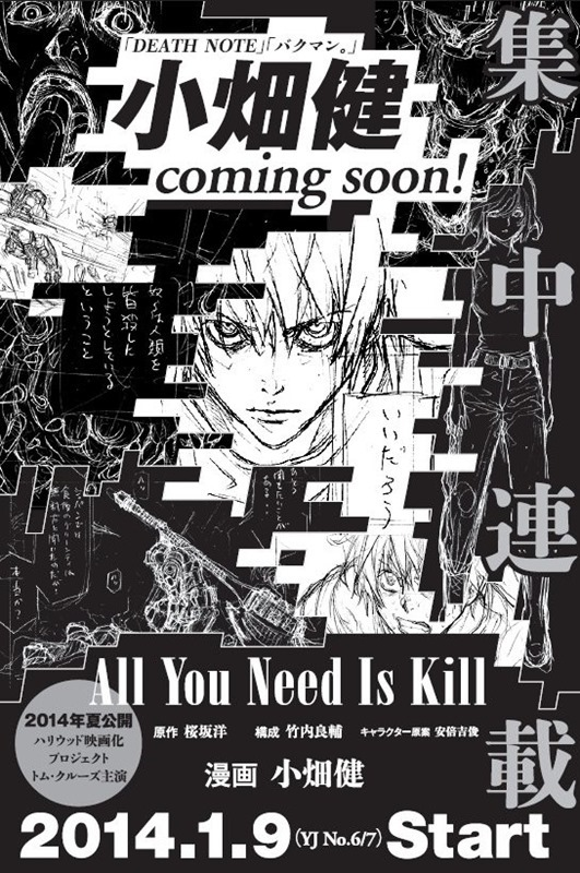 all_you_need_is_kill_manga_01