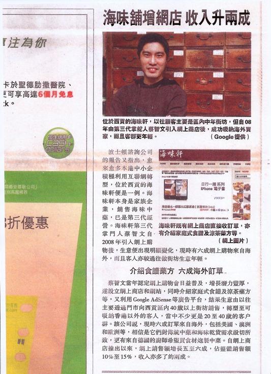 明報 - 港聞 (05.05.2011)