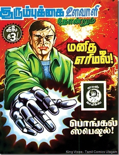 Lion Comics Issue No 21 Dated Jan 1986 Manidha Erimalai