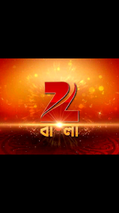 Zee Bangla Dadagiri Unlimited- screenshot thumbnail