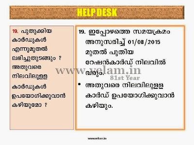 VPV_Ration_Card_Help_Desk-Slide (27).JPG