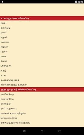 Beauty Tips in Tamil 6.0 screenshot 1135749