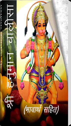 Sri Hanuman Chalisa Bhavarth