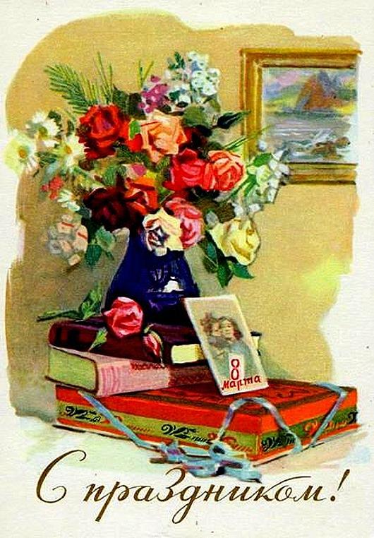 можете с 8 марта картинки старые открытки фотографии