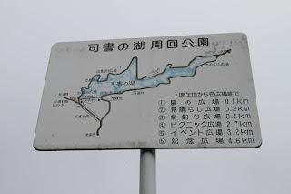 司書の湖周回公園案内看板
