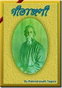 Gitanjoli By Rabindranath Tagore