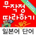 일본어 단어 무작정 따라하기 icon