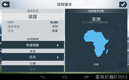 Screenshot_2013-09-26-20-28-44