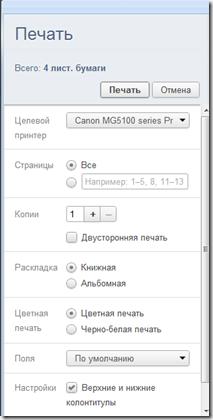 Как распечатать страницу из интернета google chrome