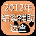 2012結紮補助速查 logo