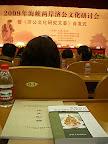海峽兩岸濟公文化研討會--台灣濟公神像造型的觀察--巧遇的緣份篇~神明佛像木雕藝術@九龍佛具