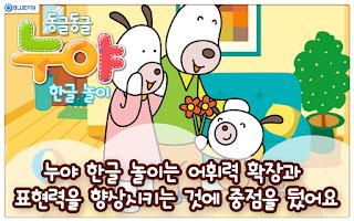 Screenshot of 누야 한글놀이