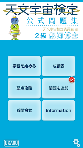 天文宇宙検定3級 APK Download - Free Education APP for Android .. ...