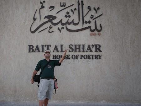 Obiective turistice Dubai: Casa poeziei