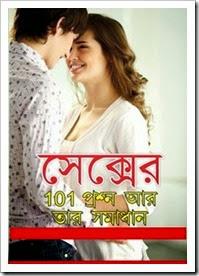 Free Bangla eBooks - Download Bangla PDF  Bangla pdf sex