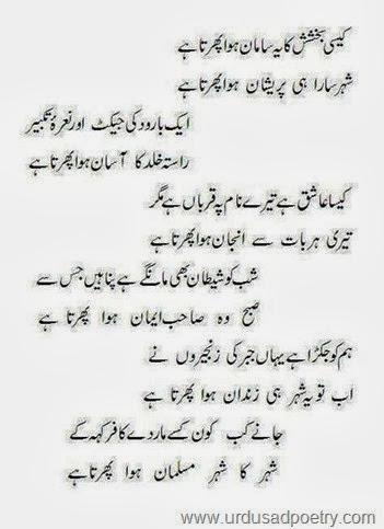 Kesi Bakhshish Ka Yeh Saaman Hua Phirta Hai - Urdu Sad Poetry