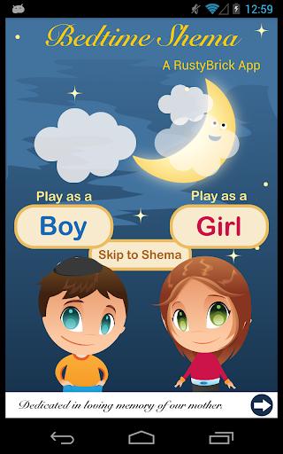Bedtime Shema: Jewish Children