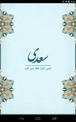 Saadi Sadi - سعدی