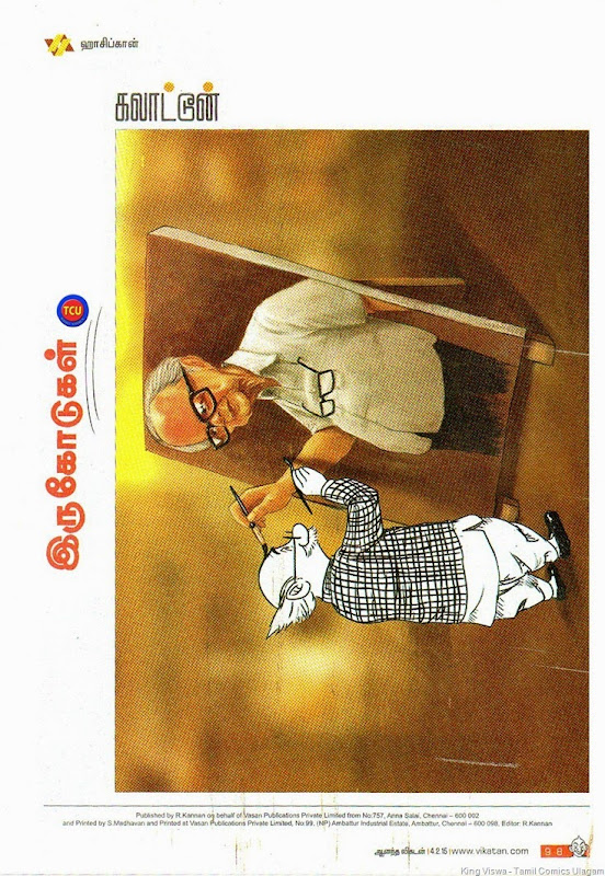 Aanandha Vikatan Tamil Weekly Magazine Issue Dated 04022015 On Stands 29012015 Tribute to RKL Page No 98