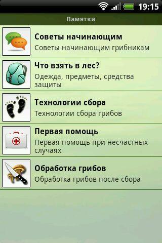 【免費書籍App】Грибы, Ягоды, Травы-APP點子