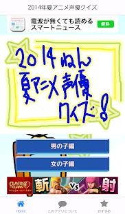 2014年夏アニメ*声優クイズ*