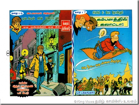 Lion Comics Issue No 212 Dated July 2012 28th Annual Special Issue Lion New Look Special Pge No 008 Muthu Comics Never Before Special Advt 03