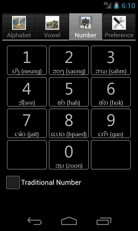 Lao Language - screenshot