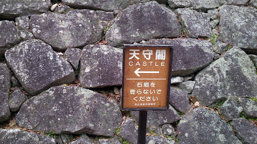 [写真]「石垣を登らないで下さい」という立て看板