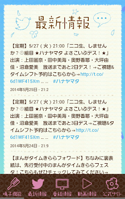 TVアニメ ハナヤマタ「なるアプリ」 - screenshot