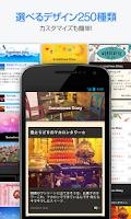 Screenshot of livedoor Blog - 多機能ブログ投稿アプリ