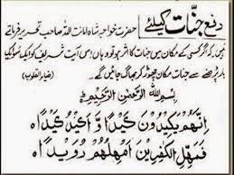 Jinnat Proof By Hadi