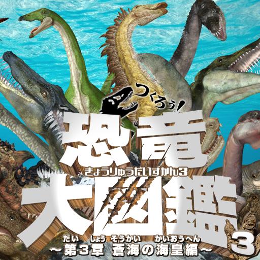 つくろう!恐竜大図鑑3~第三章 蒼海の海皇編~ LOGO-APP點子