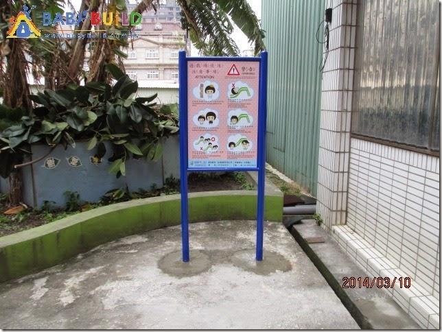 立柱式遊戲場安全告示牌完工