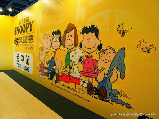 【景點】走進花生漫畫 Snoopy 65週年巡迴特展@台中世界貿易中心捷運BRT中港新城 : 空間與動線規劃更完善,還有高雄沒有的新展品喔! Anime & Comic & Game SNOOPY 區域 台中市 展演空間 捷運周邊 旅行 景點 會展 西屯區