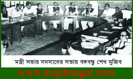 Bangabandhu_Sheikh_Mujibur_Rahman_in_Bangladesh_Liberation_War+Ministers.jpg