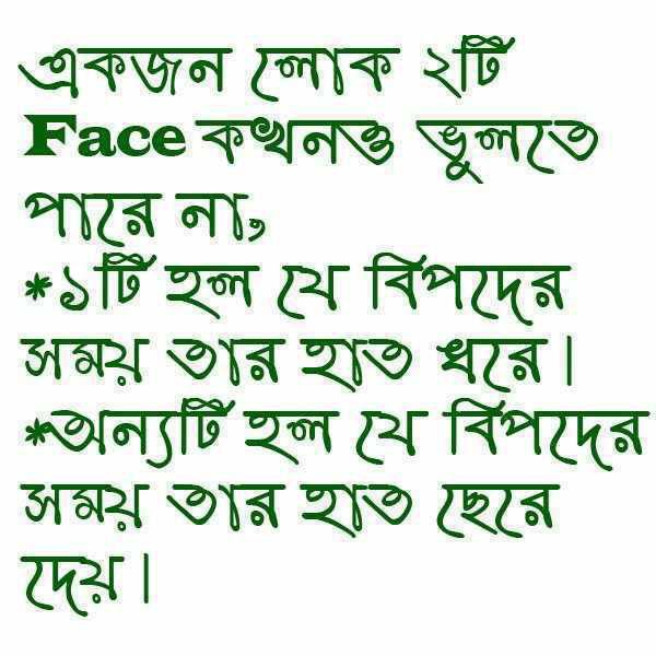 Bangla Love Quotes 5 Quotes Links