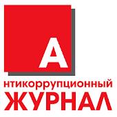 Антикоррупционный журнал