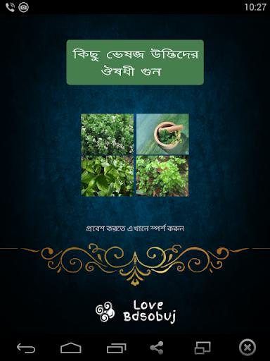 Herbal Plant Medicine Bangla