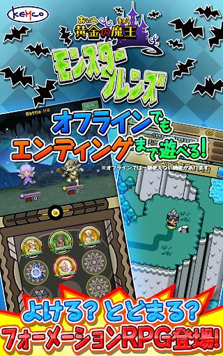 RPG 黄金の魔王 モンスターフレンズ - KEMCO