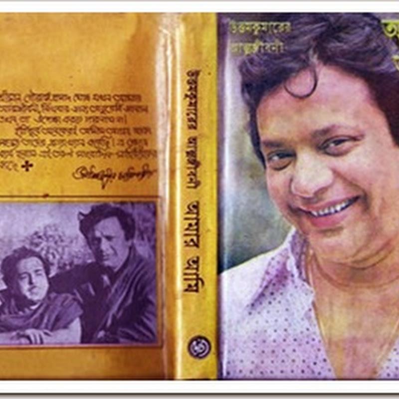 Swami Vivekananda Books Pdf Free Download In Bengali