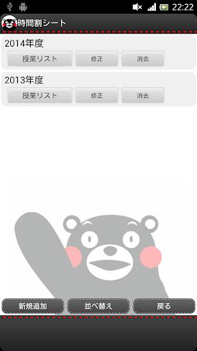 【免費教育App】かんたん時間割 feat.くまモン-APP點子