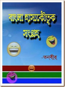 Famous Bangla jokes Collection