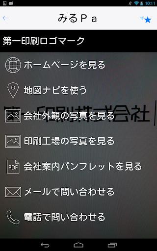 無料商业AppのみるPa(みるぱ)|記事Game