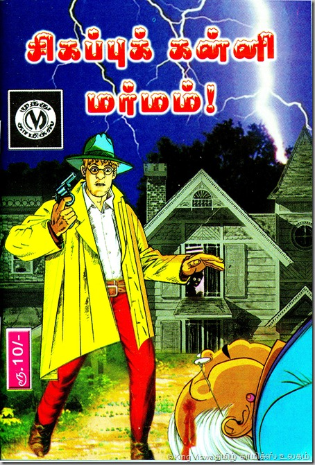 Muthu Comics Issue No 315 Dated June 2012 Detective Jerome Sigappu Kanni Marmam Cover