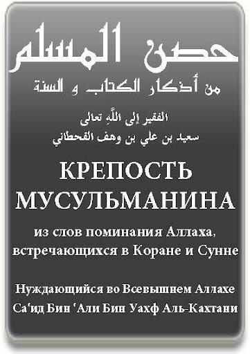 【免費書籍App】Крепость мусульманина-APP點子