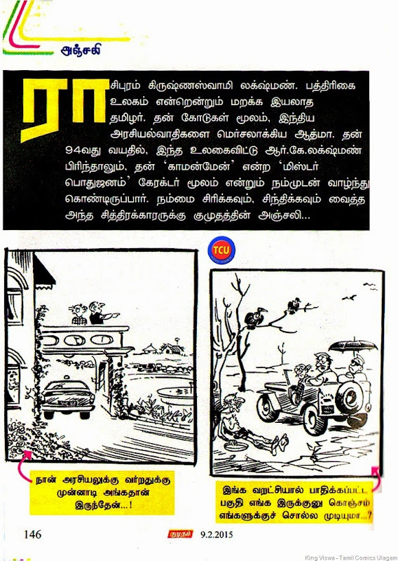 Kumudam Tamil Weekly Magazine Issue Dated 09022015 On Stands 01022015 Tribute to RKL Page No 146