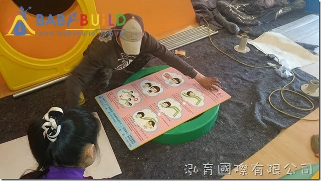 BabyBuild『遊戲安全告示牌』壁掛施工