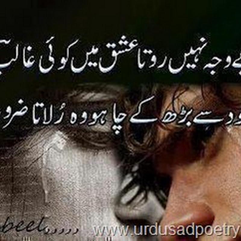 Be-Waja Nahi Roota Ishq Mein Koi 'Ghalib'